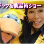 畑中玉代マジック&腹話術ショー