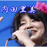 内田里美2