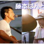 fujimoto_band