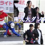 nankyu_dance