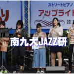 nankyu_jazz