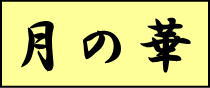 tsukinohana